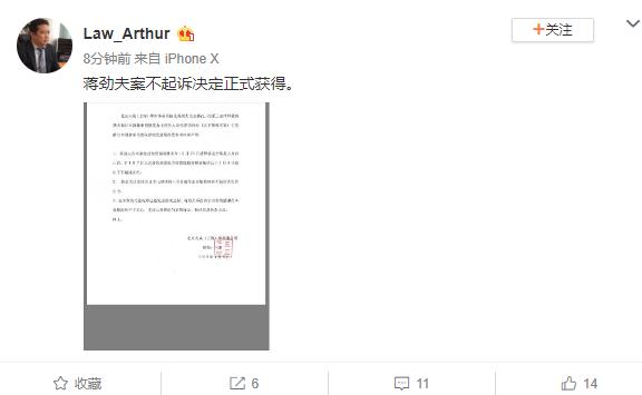 律师宣布蒋劲夫案最新进展:不起诉决定正式获得