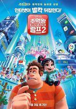 《无敌破坏王2:大闹互联网》连续五天蝉联韩国票房冠