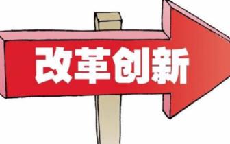 闽推广福厦泉自创区第二批可复制改革创新政策举措