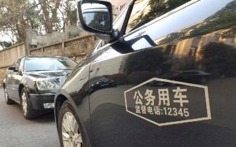江西党政机关办公用房和公务用车管理新规来了