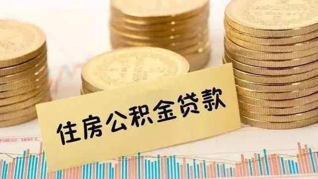 长沙住房公积金新政:缴存12个月以上才能申贷
