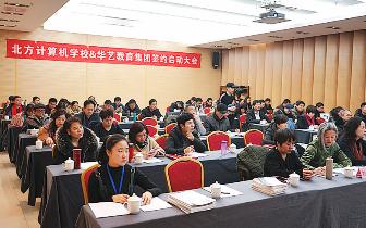 石家庄北方计算机中专学校举行校企合作签约仪式