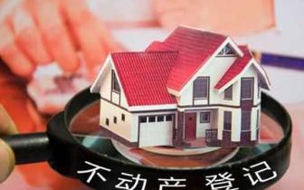 """不动产抵押贷款及登记,台州""""一窗受理延伸服务""""改革全面推"""