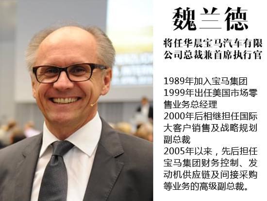 华晨宝马高层变动 魏兰德接棒海森任总裁兼ceo