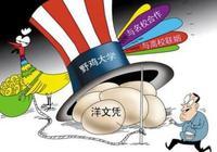 美留学黑中介造假猖獗 中国学生要警惕