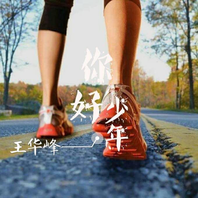 王华峰发布新单曲《你好,少年》新专辑已近收尾