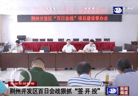"""荆州开发区召开""""百日会战""""项目建设督办会"""