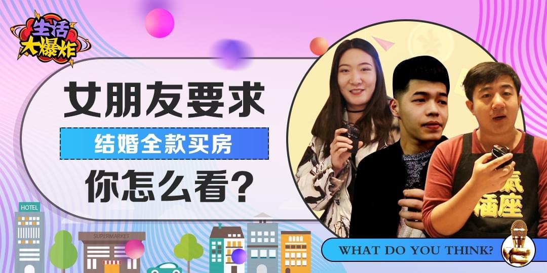 街访视频:结婚让男友买房,我错了吗?