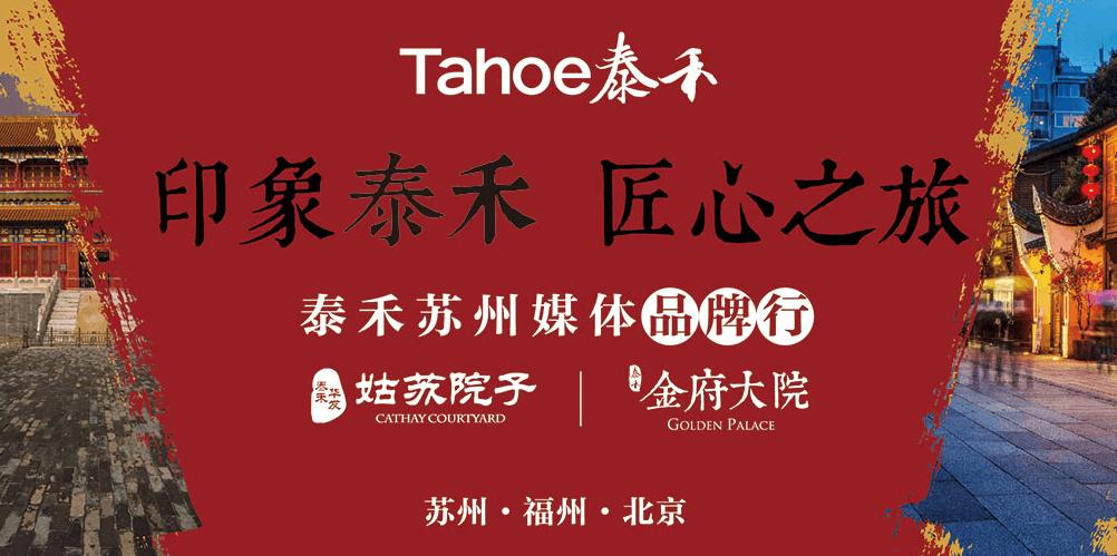 匠心泰禾 苏州品牌媒体行之旅启幕