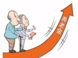郑州上调养老保险基础养老金 每人每月上调2