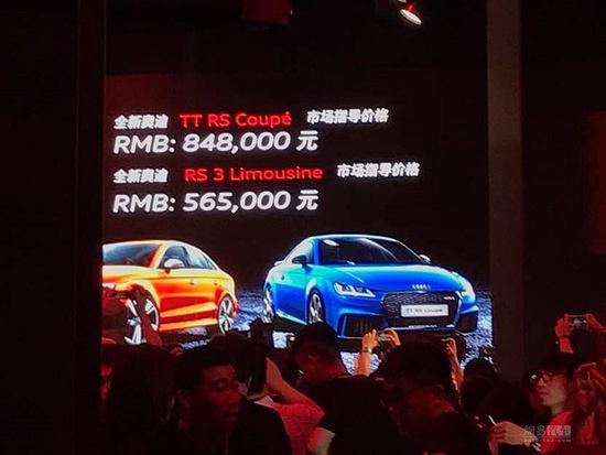 奥迪又放大招 全新一代TT RS及RS 3上市