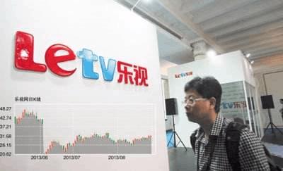乐视网正在推进不超过30亿元公司债权进行募资