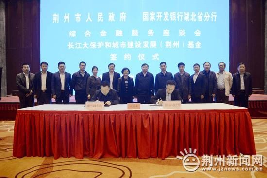 市政府与国开行湖北省分行签订意向合作协议