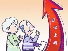 城市低保标准提高宜昌城区630元/月 11月1日执行