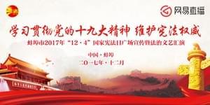 """蚌埠2017年""""12·4""""国家宪法日宣传活动"""