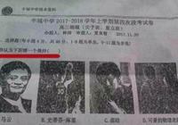 物理试卷现世纪难题 老师、鹿晗、马云、库里谁帅