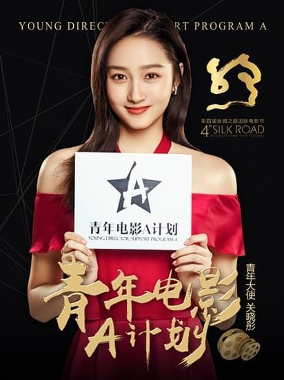关晓彤担任丝绸之路电影节青年电影A计划大使