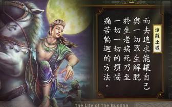 佛陀的一生(本师释迦牟尼佛)
