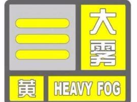 郴州市10日发布大雾黄色预警,交警提醒谨慎驾驶