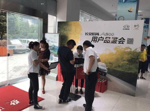 会呼吸的智能互联 在重庆车谷上演