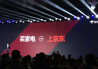京东家电公布2018年3大战略  或重塑中国家电业