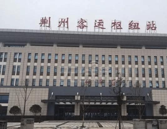 元旦小长假,荆州客运枢纽站安全送客1.5万人次