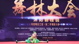 沭阳碧桂园:舞蹈大赛首周火爆启幕!
