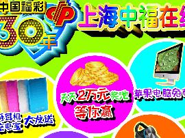 上海福彩喊您来玩中福在线拿奖品赢角力赛!