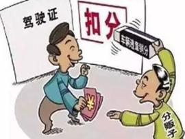 """咸安一""""车托""""代办""""卖分""""业务 被行政拘留"""