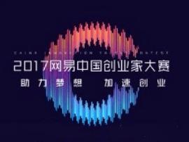 网易中国创业家大赛一打福利来袭  接住!