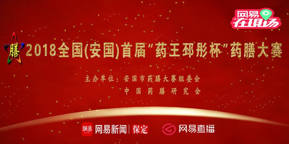 回顾:舌尖上的中国在保定—直击安国药膳大赛