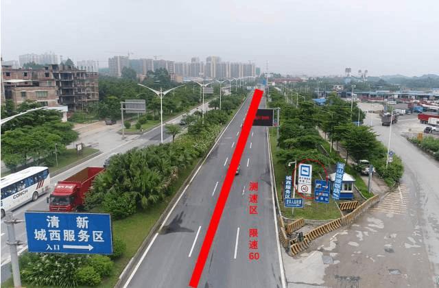 注意!清新这段路最高限速从80公里变为60公里