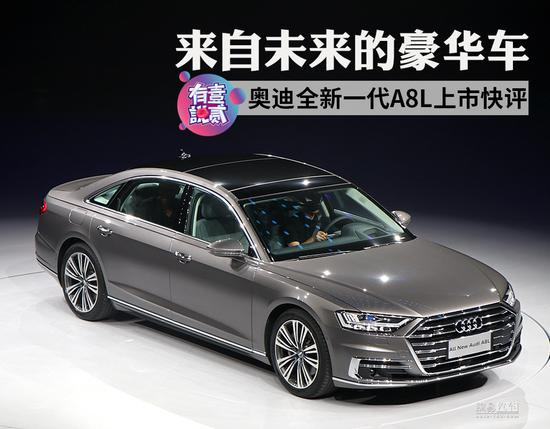 来自未来的豪华车 奥迪全新一代A8L快评