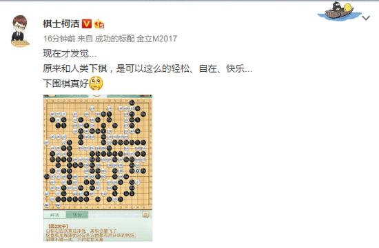 柯洁大胜韩国棋手 称原来和人类下棋这么轻松自在
