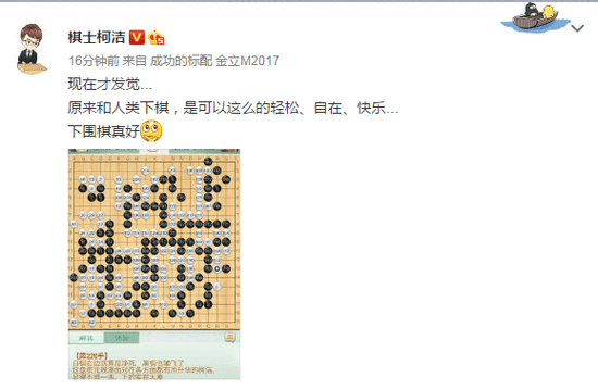 LG杯柯洁大胜元晟溱:原来和人类下棋这么轻松快乐