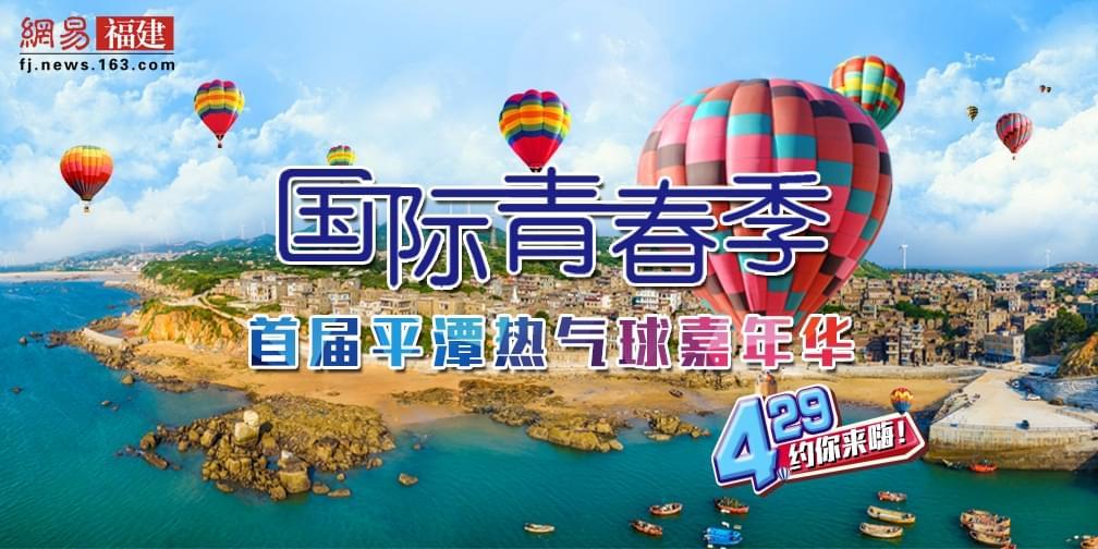 国际青春季|首届平潭热气球嘉年华开幕啦