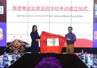 北京王府学校成为雅思授权考点