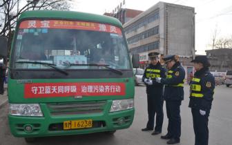 灵宝交通运输局组织执法人员对客运车辆进行检查