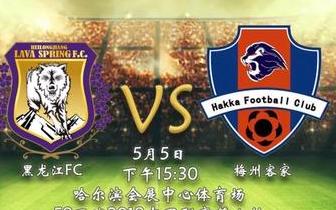 中甲第9轮:梅州客家小心,黑龙江FC要生擒领头羊!