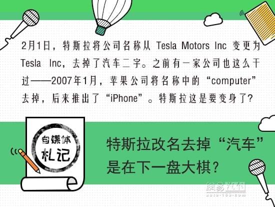 """自媒体札记:特斯拉改名去掉""""汽车""""是在下一盘大棋"""