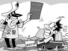 闻喜:六旬老汉竟然开大客车 准驾不符被处罚