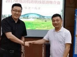 临汾机场在北京举行航线旅游推介会