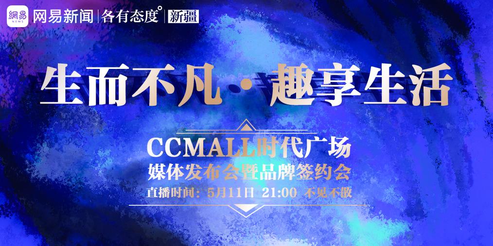 直播丨CC MALL媒体新闻发布会暨品牌签约仪式直播