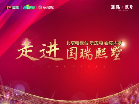 国瑞熙墅携手北京电视台开展购房沙龙讲座