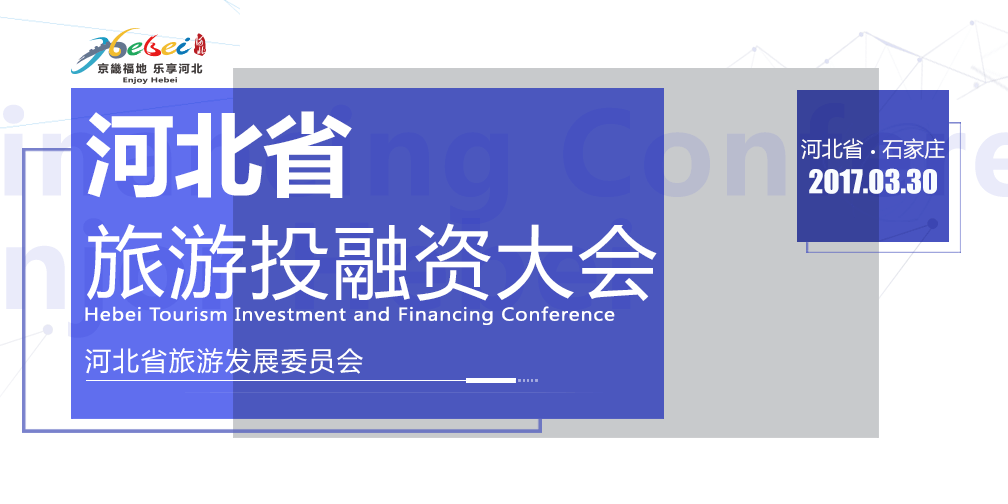 河北省旅游投融资大会