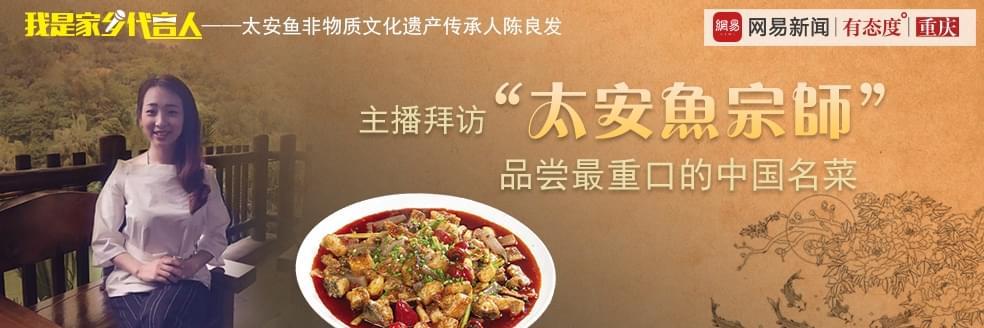 太安鱼宗师出山演绎最重口的中国名菜