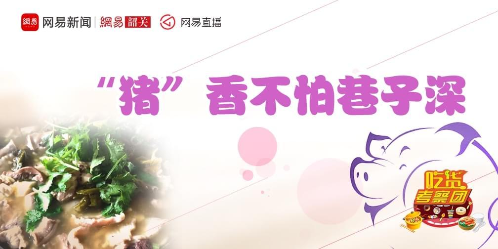 """""""猪""""香不怕巷子深——二师兄猪杂店"""