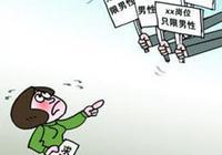 超9成广州女大学生认为存就业歧视