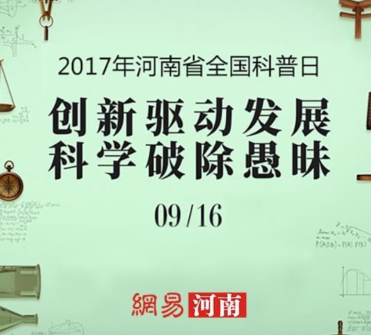 遇见未来| 2017年河南省全国科普日活动