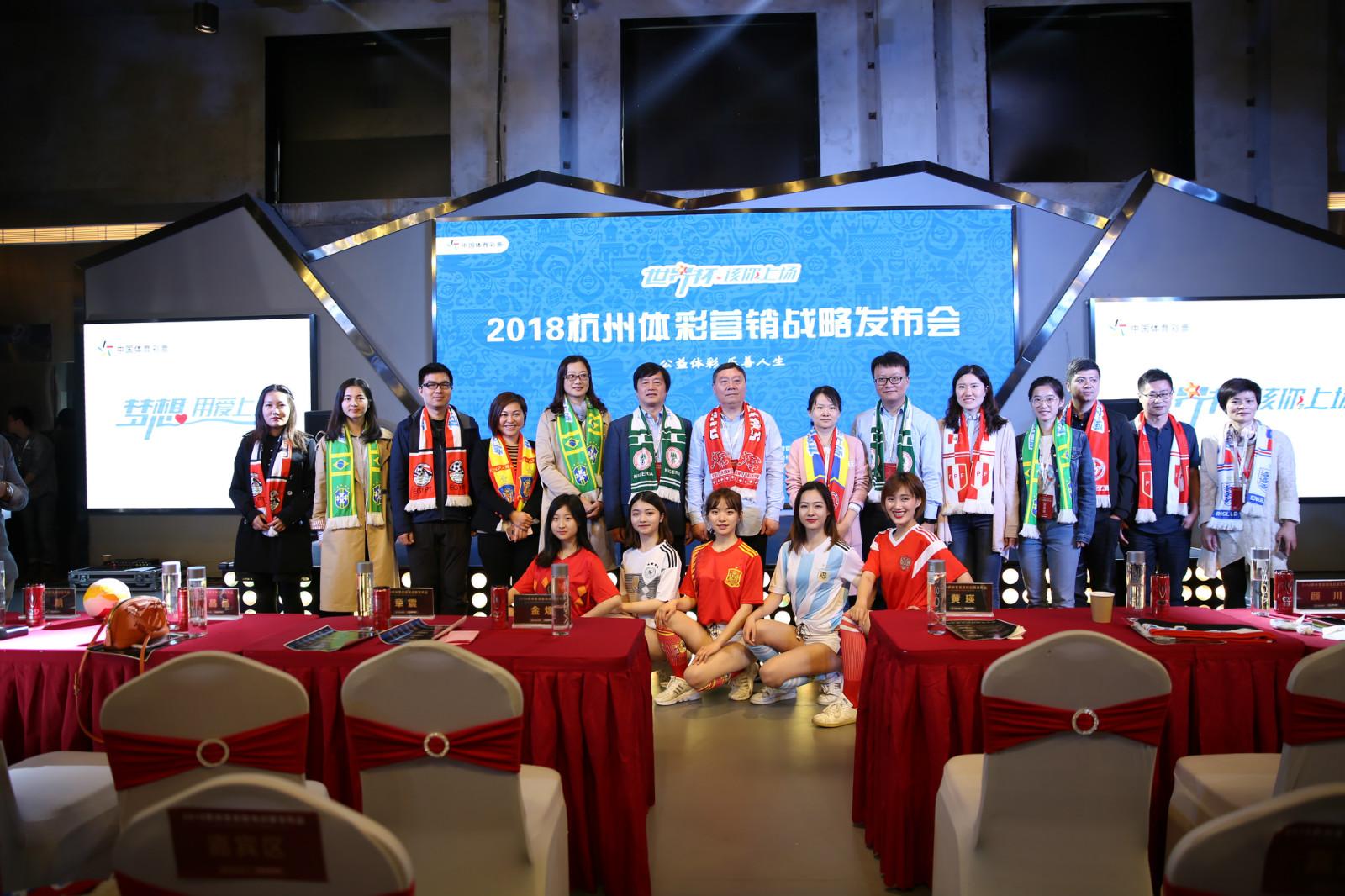 杭州体彩年度营销战略发布会隆重举行 十大项目重磅发布